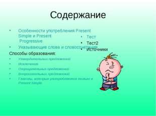 Содержание Особенности употребления Present Simple и Present Progressive Указ
