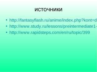 источники http://fantasyflash.ru/anime/index.php?kont=disney&n=6 http://www.s