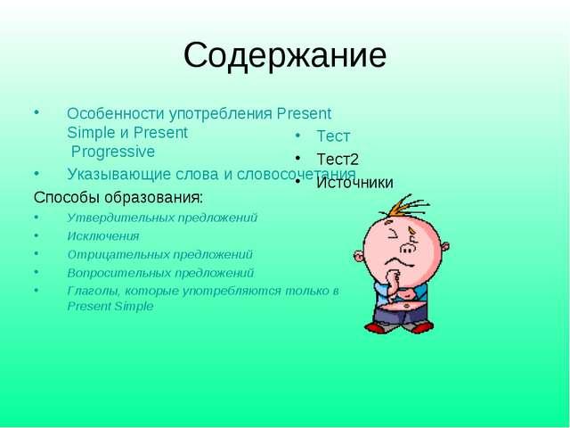 Содержание Особенности употребления Present Simple и Present Progressive Указ...