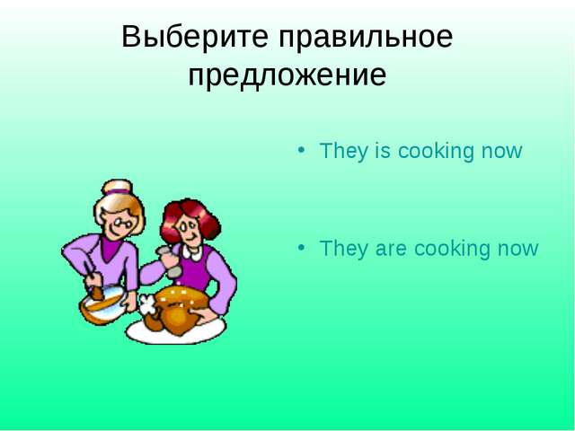 Выберите правильное предложение They is cooking now They are cooking now