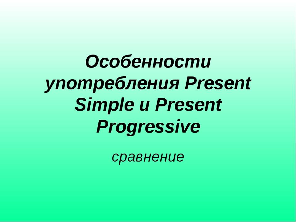 Особенности употребления Present Simple и Present Progressive сравнение