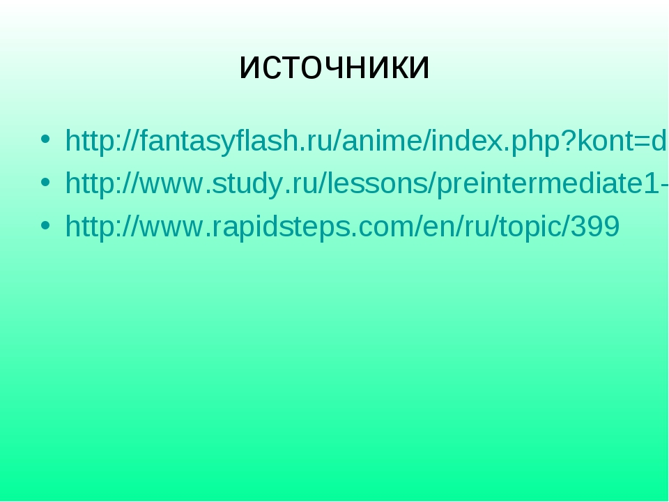 источники http://fantasyflash.ru/anime/index.php?kont=disney&n=6 http://www.s...