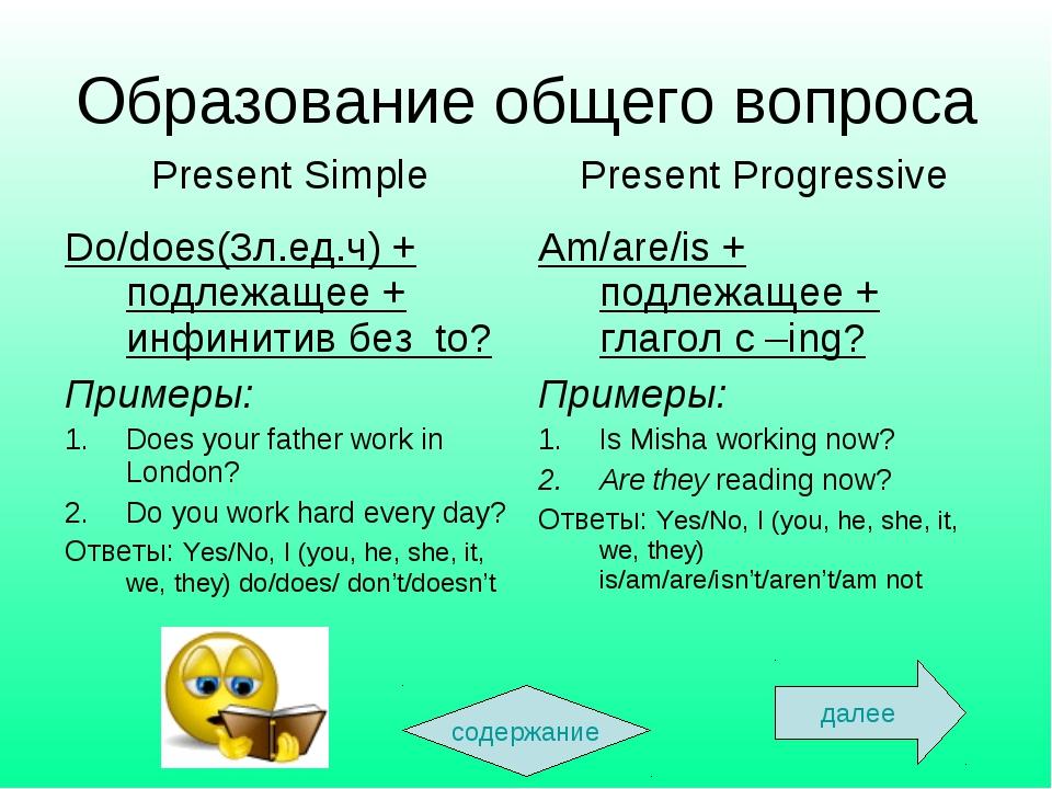 Образование общего вопроса содержание далее