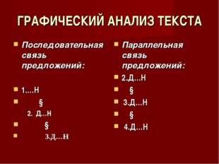 ГРАФИЧЕСКИЙ АНАЛИЗ ТЕКСТА Последовательная связь предложений:  1.…Н  ↓ 2. Д