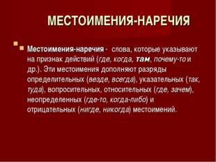 МЕСТОИМЕНИЯ-НАРЕЧИЯ  Местоимения-наречия - слова, которые указывают на приз