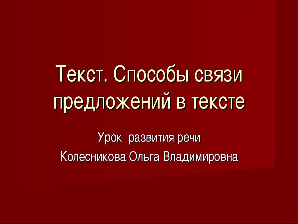 Текст. Способы связи предложений в тексте Урок развития речи Колесникова Ольг...