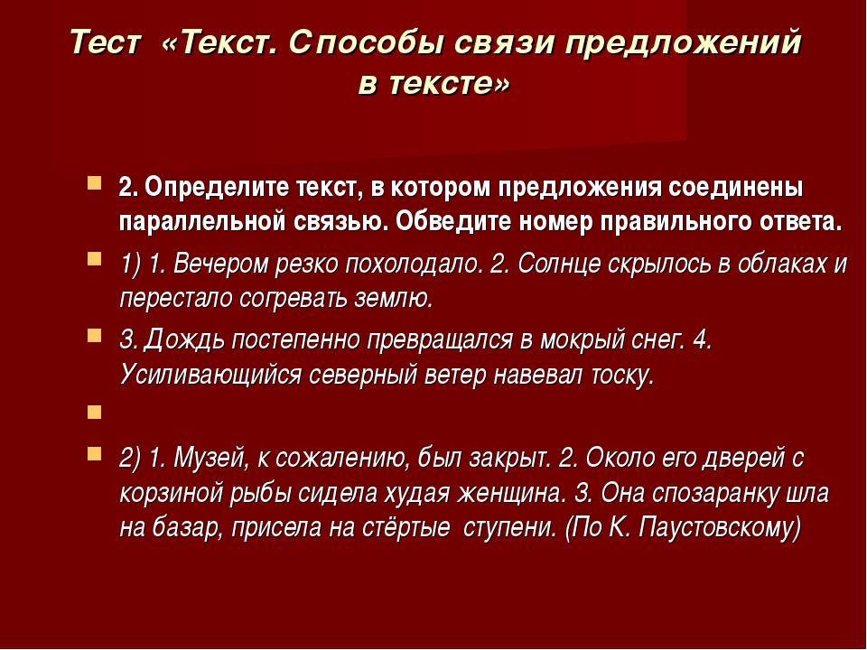 Тест «Текст. Способы связи предложений в тексте» 2. Определите текст, в котор...
