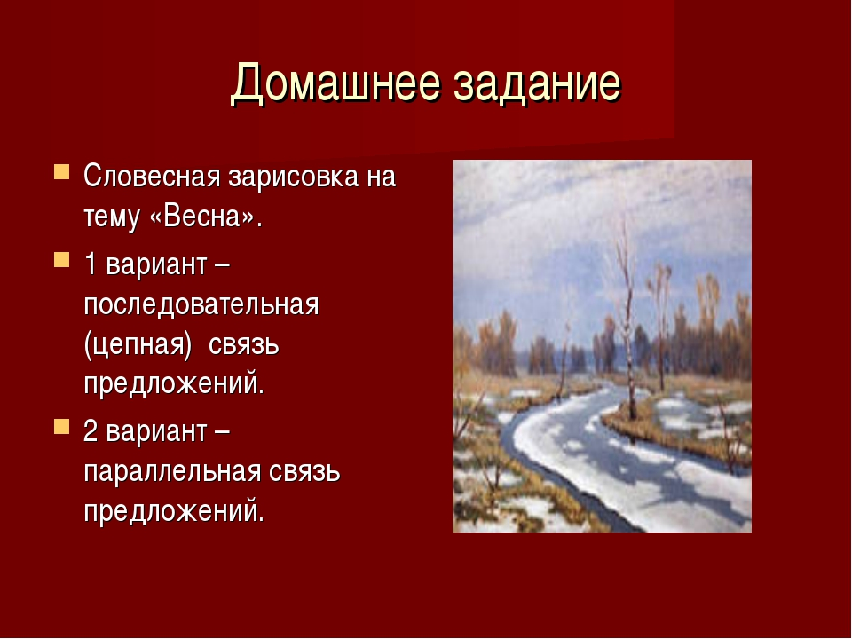 Домашнее задание Словесная зарисовка на тему «Весна». 1 вариант – последовате...