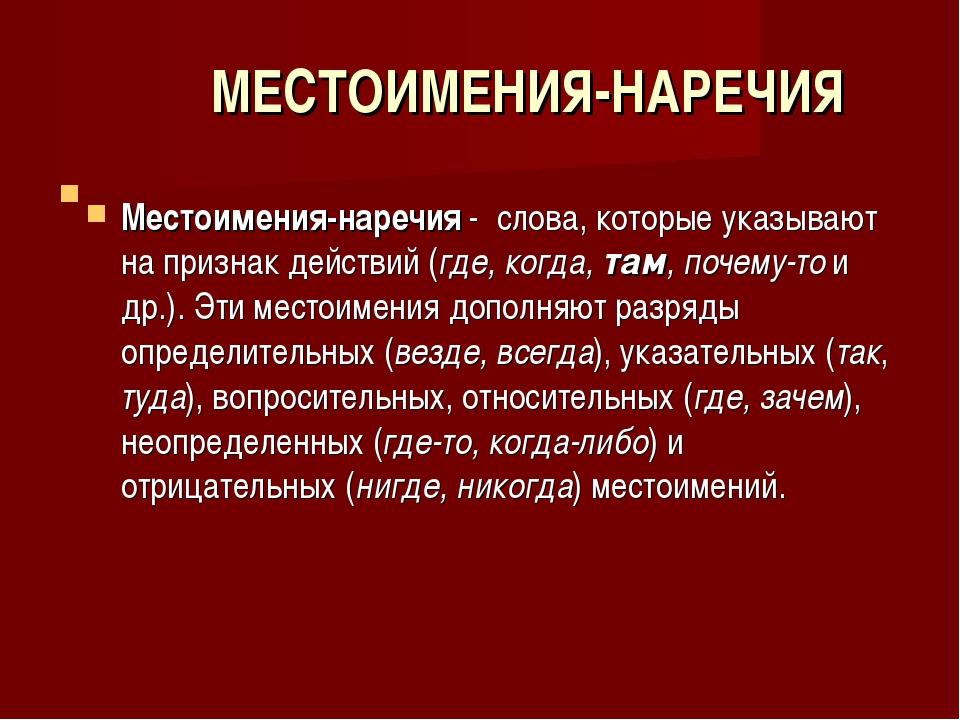 МЕСТОИМЕНИЯ-НАРЕЧИЯ  Местоимения-наречия - слова, которые указывают на приз...