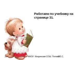 Работаем по учебнику на странице 31. МКОУ Кондинская СОШ Попова С.С.
