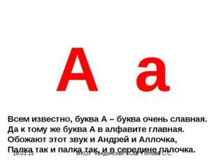 А а Всем известно, буква А – буква очень славная. Да к тому же буква А в алфа