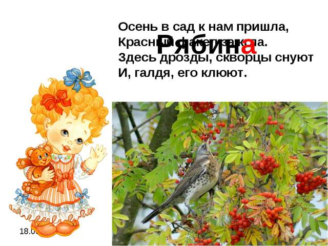 Осень в сад к нам пришла, Красный факел зажгла. Здесь дрозды, скворцы снуют И...