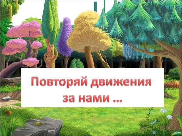 МКОУ Кондинская СОШ Попова С.С.
