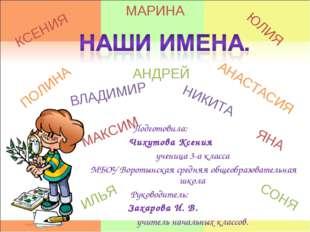 Подготовила: Чихутова Ксения ученица 3-а класса МБОУ Воротынская средняя общ