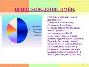 * ПРОИСХОЖДЕНИЕ ИМЁН. По происхождению имена делятся на : Греческие, Славянск