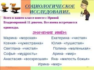СОЦИОЛОГИЧЕСКОЕ ИССЛЕДОВАНИЕ. Всего в нашем классе вместе с Ириной Владимиров