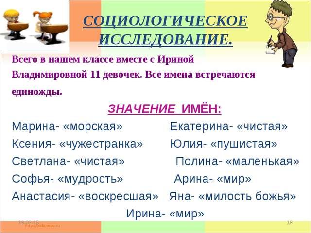 СОЦИОЛОГИЧЕСКОЕ ИССЛЕДОВАНИЕ. Всего в нашем классе вместе с Ириной Владимиров...