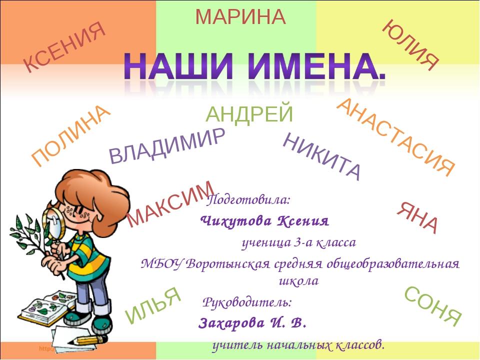 Подготовила: Чихутова Ксения ученица 3-а класса МБОУ Воротынская средняя общ...
