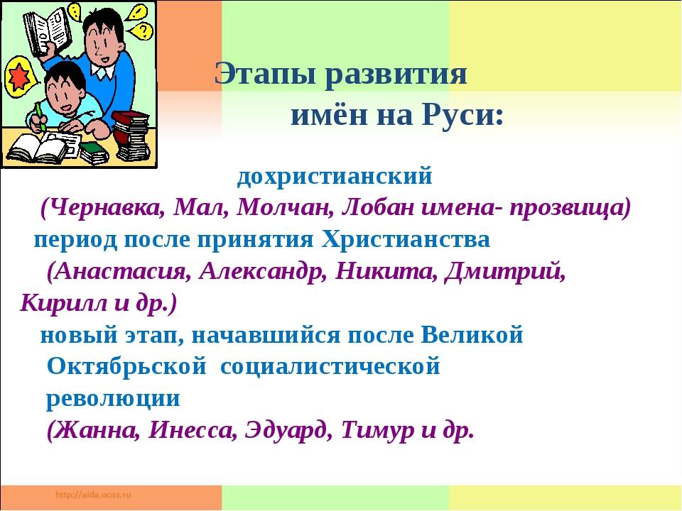 дохристианский (Чернавка, Мал, Молчан, Лобан имена- прозвища) период после пр...