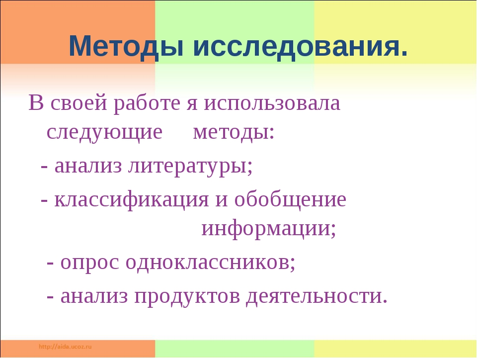 Методы исследования. В своей работе я использовала следующие методы: - анализ...