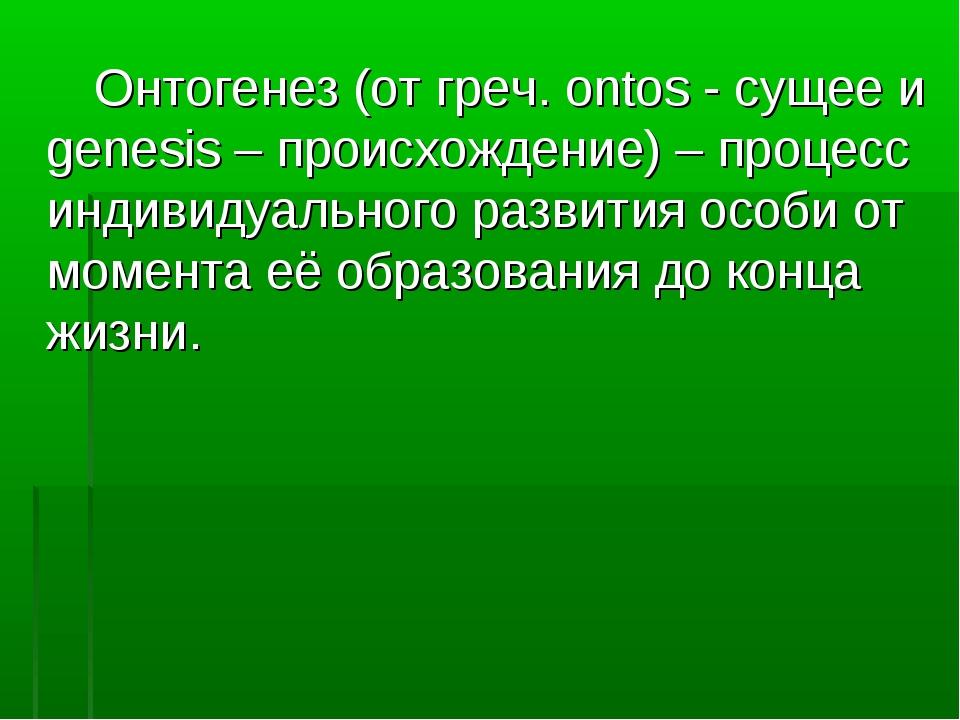 Онтогенез (от греч. ontos - сущее и genesis – происхождение) – процесс индив...