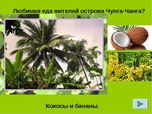 Любимая еда жителей острова Чунга-Чанга? Кокосы и бананы.