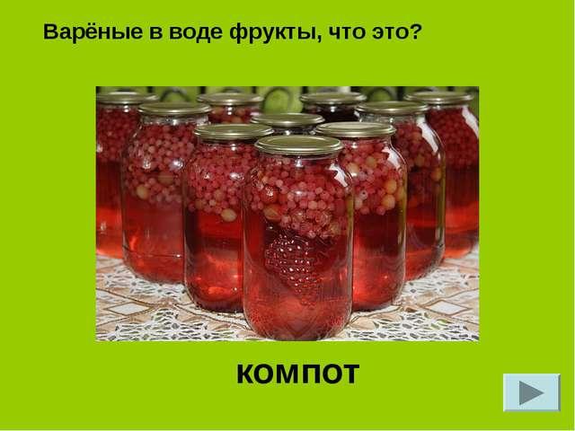 Варёные в воде фрукты, что это? компот