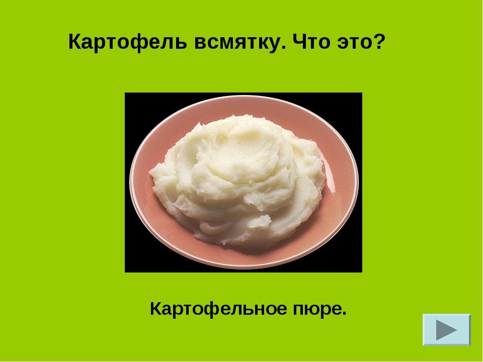 Картофель всмятку. Что это? Картофельное пюре.