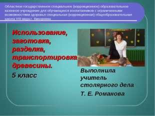 Областное государственное специальное (коррекционное) образовательное казенно