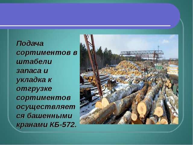 Подача сортиментов в штабели запаса и укладка к отгрузке сортиментов осуществ...