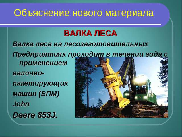 Объяснение нового материала ВАЛКА ЛЕСА Валка леса на лесозаготовительных Пред...