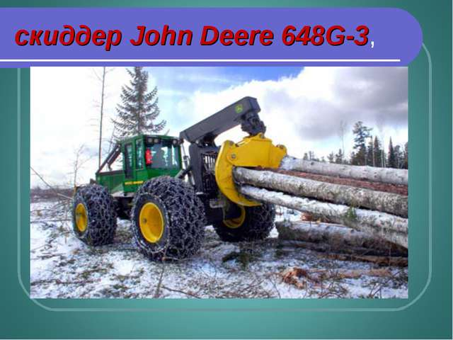 скиддер John Deere 648G-3,