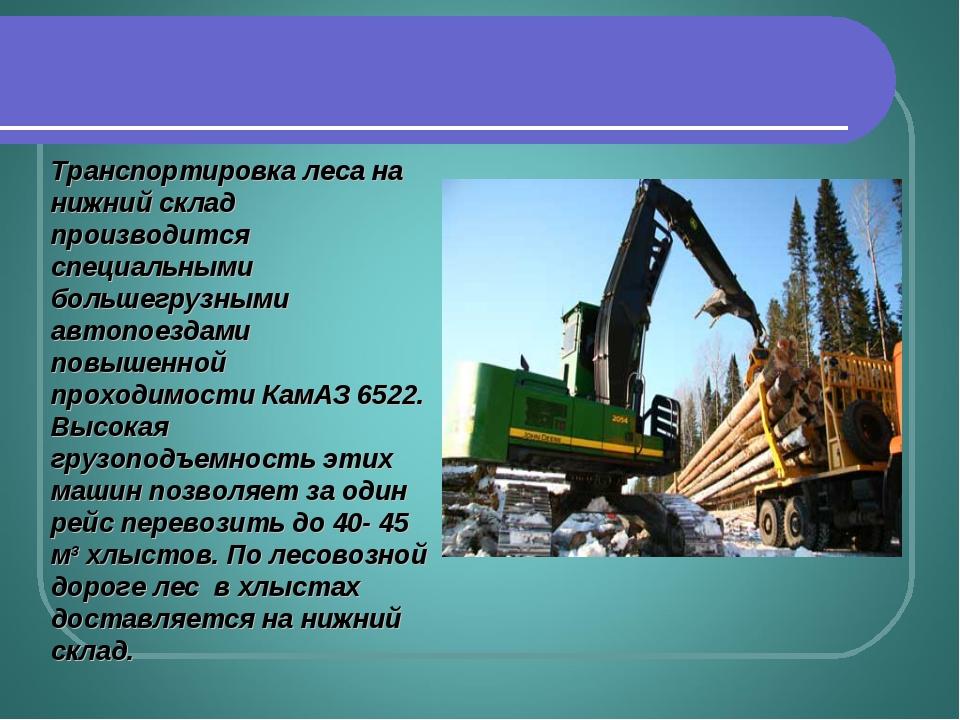 Транспортировка леса на нижний склад производится специальными большегрузными...