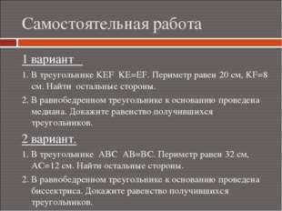 Самостоятельная работа 1 вариант 1. В треугольнике KEF KE=EF. Периметр равен