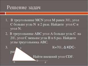 Решение задач 1. В треугольнике MCN угол M равен 30⁰, угол C больше угла N в