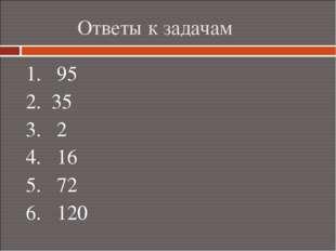 Ответы к задачам 1. 95⁰ 2. 35⁰ 3. 2 4. 16 5. 72⁰ 6. 120⁰