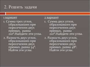 2. Решить задачи