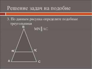Решение задач на подобие 3. По данным рисунка определите подобные треугольник