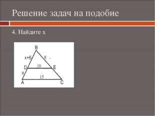 Решение задач на подобие 4. Найдите х