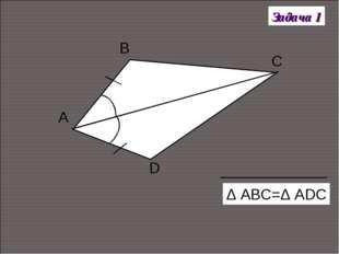 А В С D Δ АВС=Δ АDС Задача 1