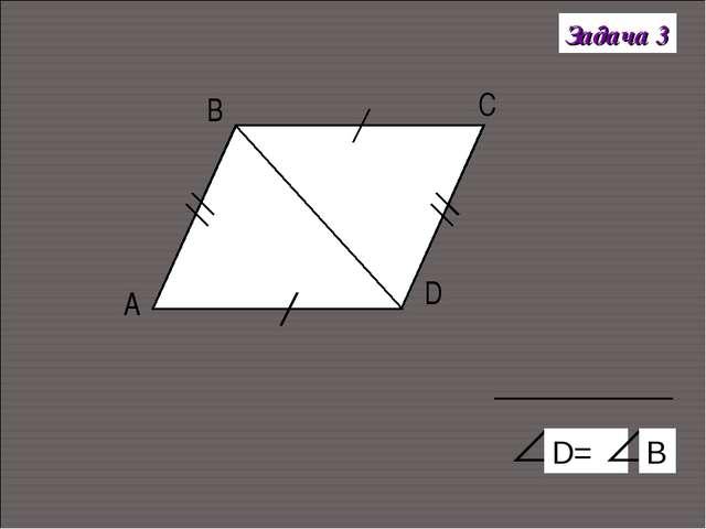 А В С D D= В Задача 3