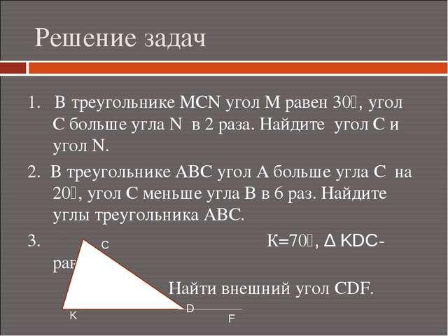Решение задач 1. В треугольнике MCN угол M равен 30⁰, угол C больше угла N в...
