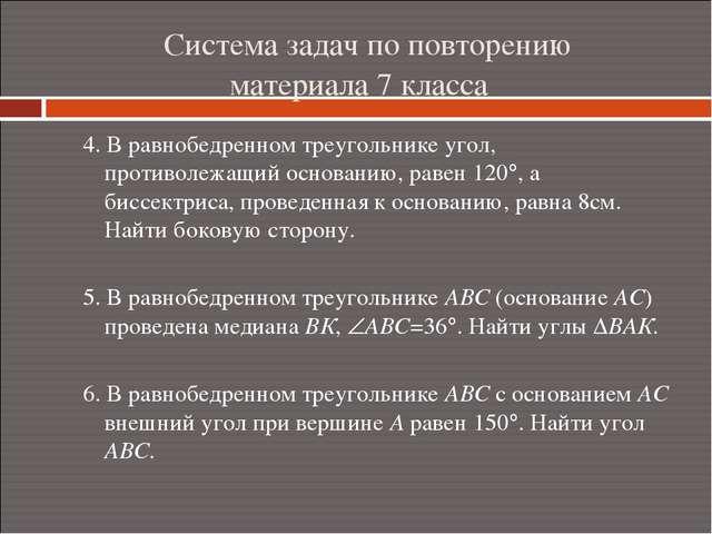 Система задач по повторению материала 7 класса 4. В равнобедренном треугольн...