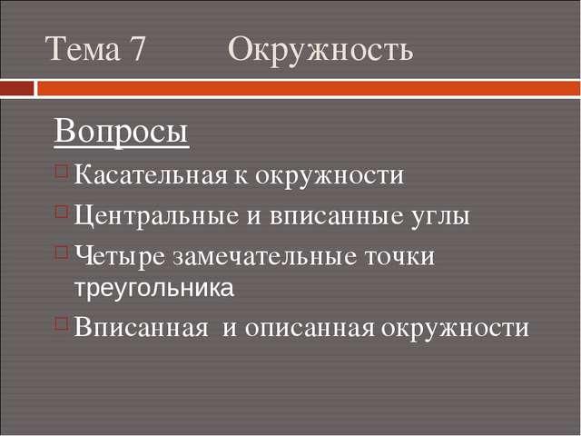 Тема 7 Окружность Вопросы Касательная к окружности Центральные и вписанные уг...