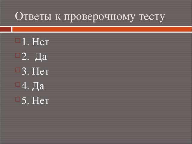 Ответы к проверочному тесту 1. Нет 2. Да 3. Нет 4. Да 5. Нет