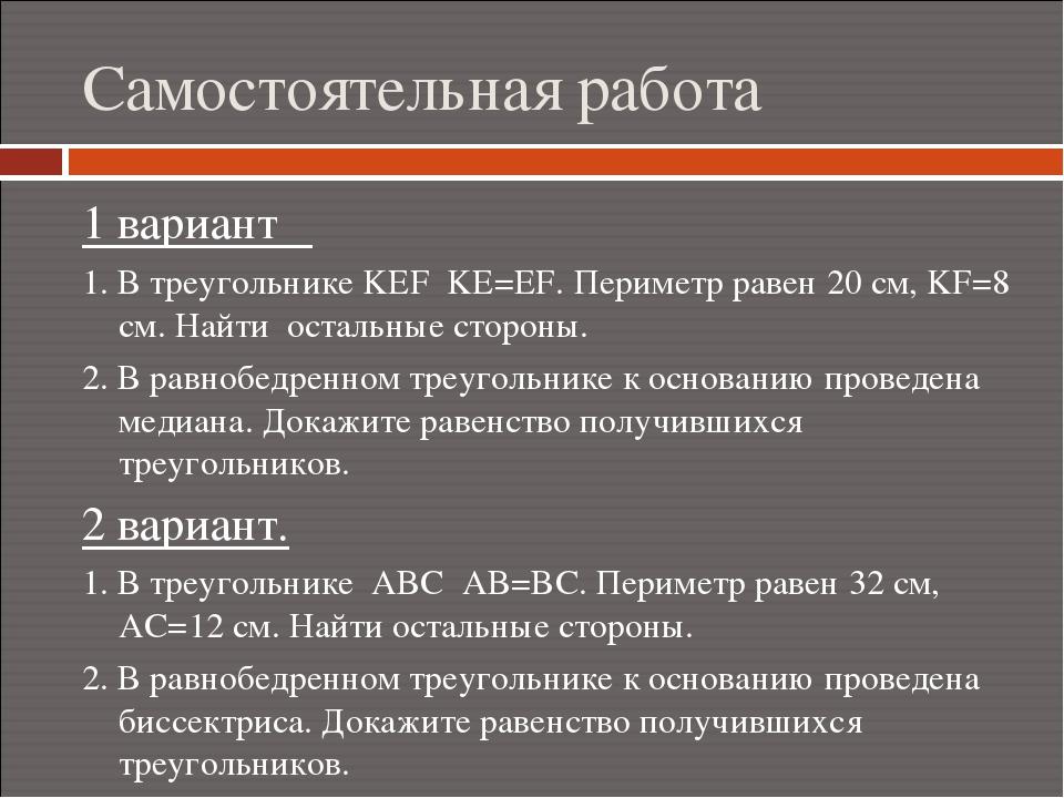 Самостоятельная работа 1 вариант 1. В треугольнике KEF KE=EF. Периметр равен...