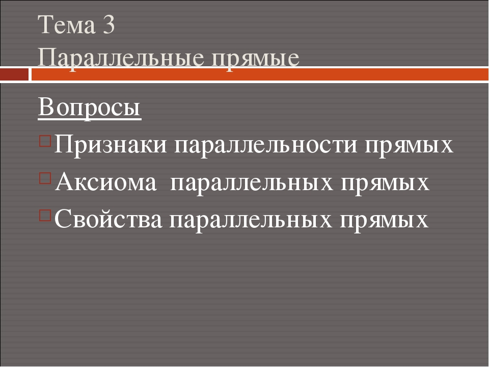 Тема 3 Параллельные прямые Вопросы Признаки параллельности прямых Аксиома пар...
