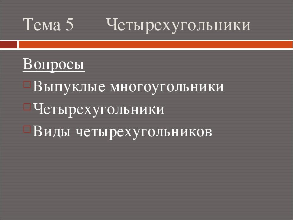 Тема 5 Четырехугольники Вопросы Выпуклые многоугольники Четырехугольники Виды...