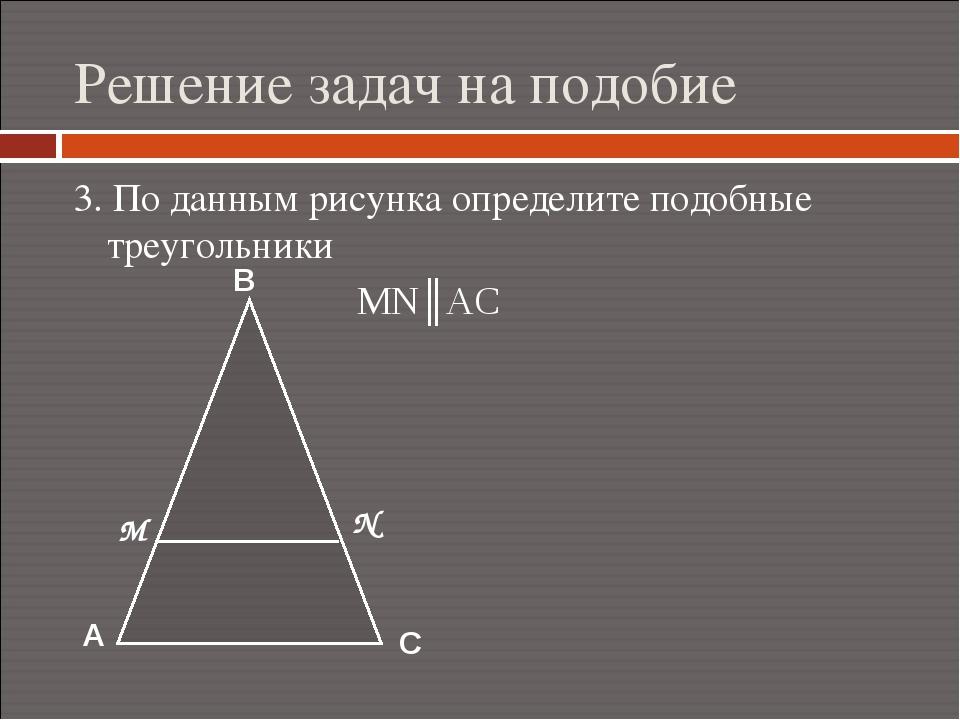 Решение задач на подобие 3. По данным рисунка определите подобные треугольник...