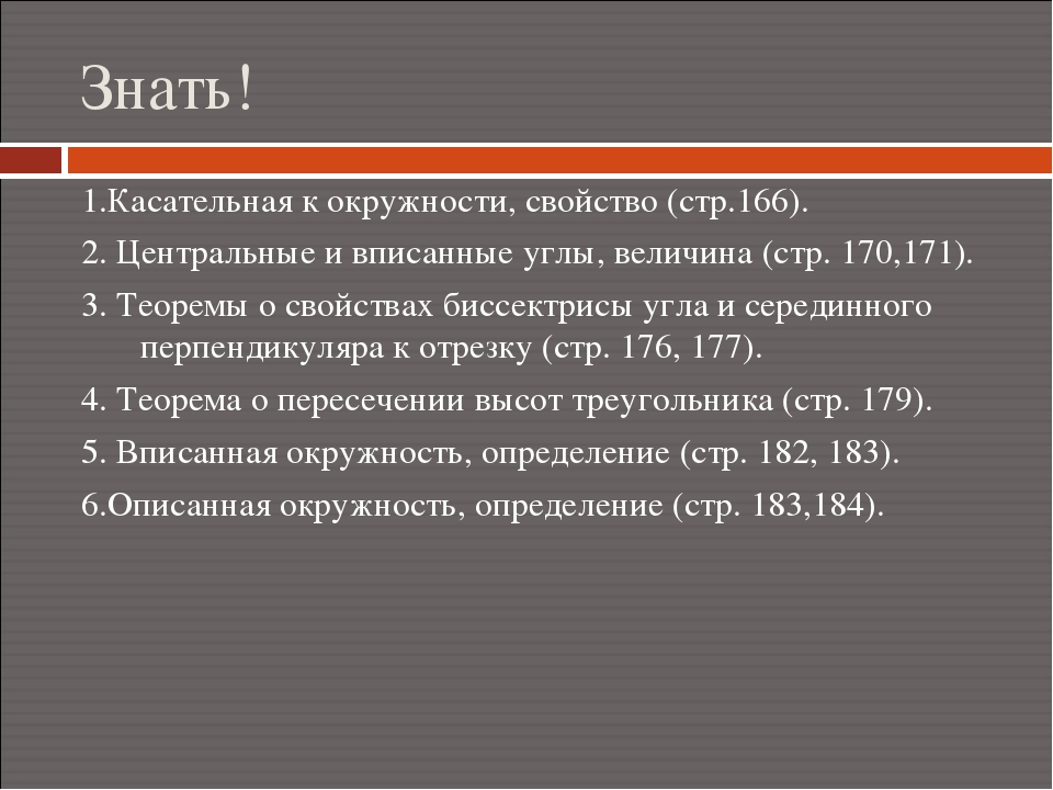 Знать! 1.Касательная к окружности, свойство (стр.166). 2. Центральные и вписа...